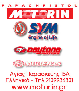 Service Sym Scooter Service Modenas Daytona. Πωλήσεις καινούργιων και μεταχειρισμένων μοτοσυκλετών.